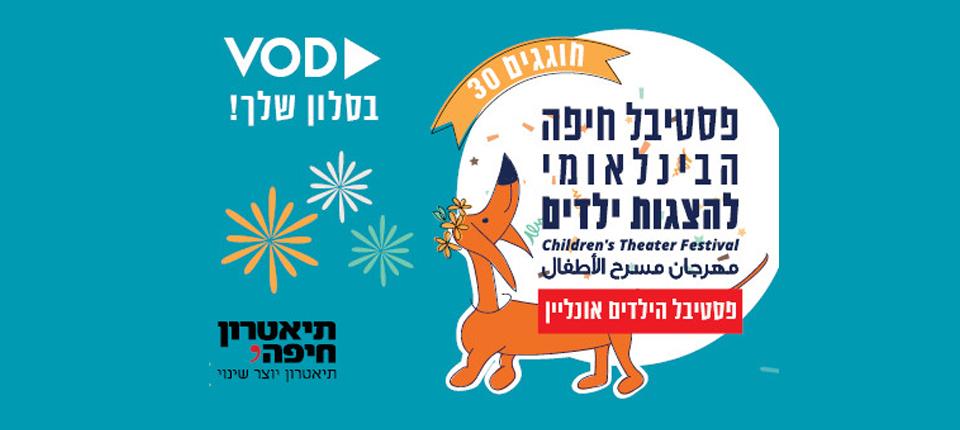 פסטיבל חיפה לילדים