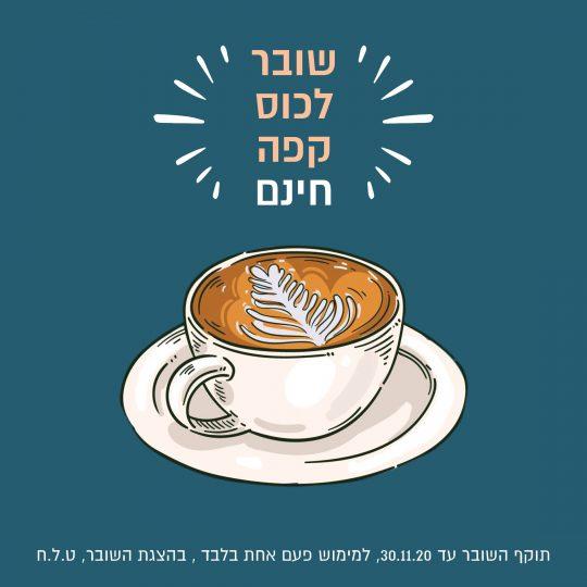 שובר 540-540 קפה חינם